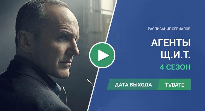 Видео про 4 сезон сериала Агенты Щ.И.Т.