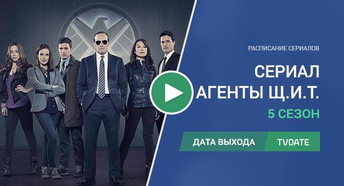Видео про 5 сезон сериала Агенты Щ.И.Т.