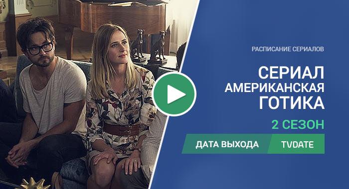 Видео про 2 сезон сериала Американская готика