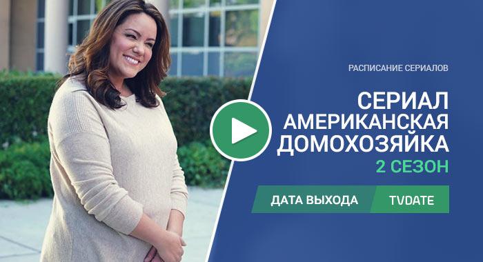 Видео про 2 сезон сериала Американская домохозяйка