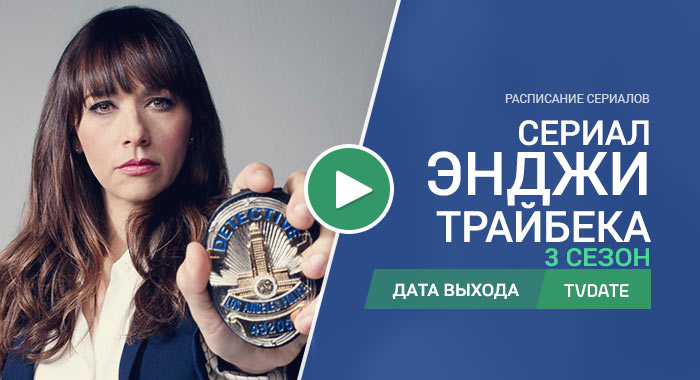 Видео про 3 сезон сериала Энджи Трайбека