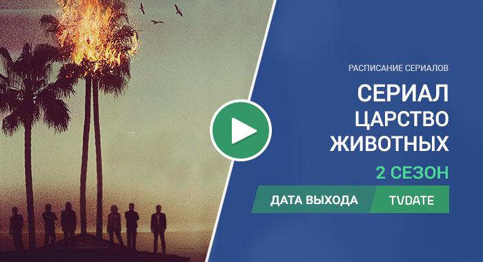 Видео про 2 сезон сериала По волчьим законам
