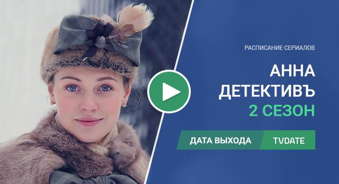 Видео про 2 сезон сериала Анна-детективъ