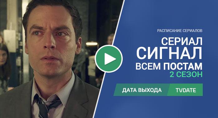 Видео про 2 сезон сериала В розыске
