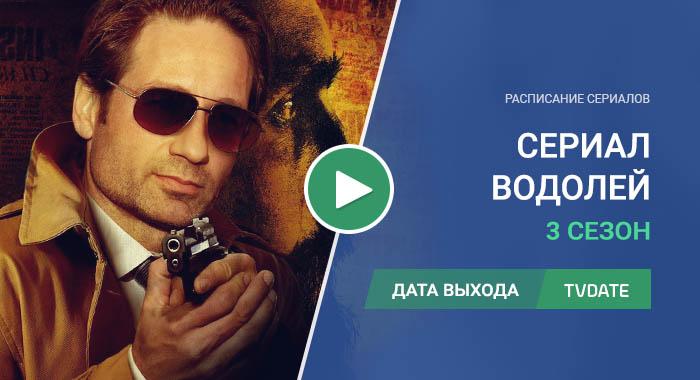 Видео про 3 сезон сериала Водолей