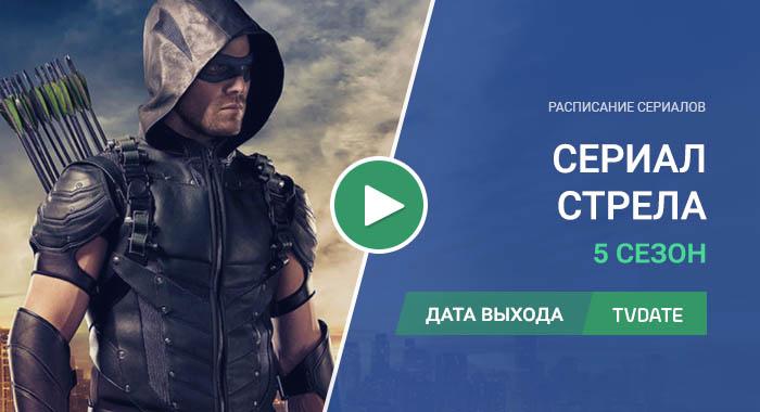 Видео про 5 сезон сериала Стрела