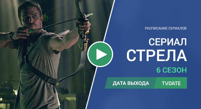 Видео про 6 сезон сериала Стрела
