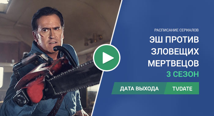 Видео про 3 сезон сериала Эш против Зловещих мертвецов