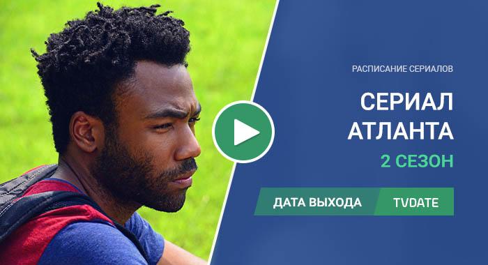Видео про 2 сезон сериала Атланта