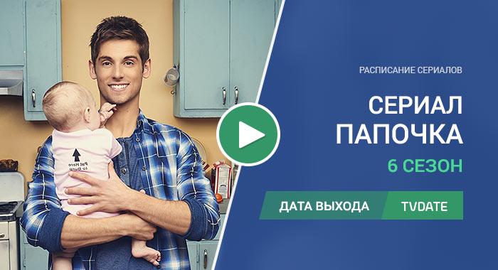 Видео про 6 сезон сериала Папочка