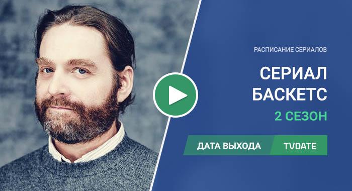 Видео про 2 сезон сериала Баскетс