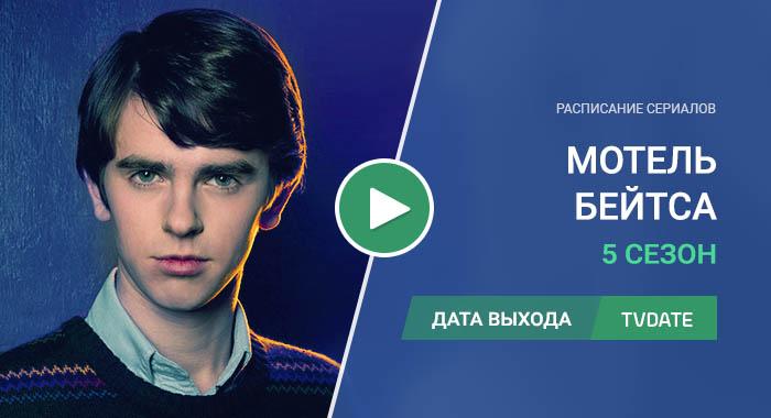 Видео про 5 сезон сериала Мотель Бейтса
