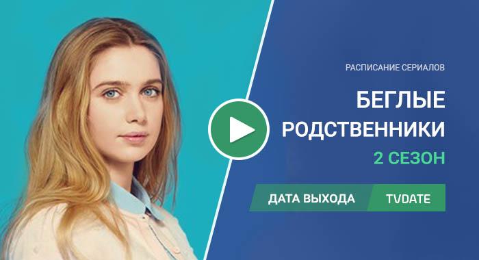 Видео про 2 сезон сериала Беглые родственники