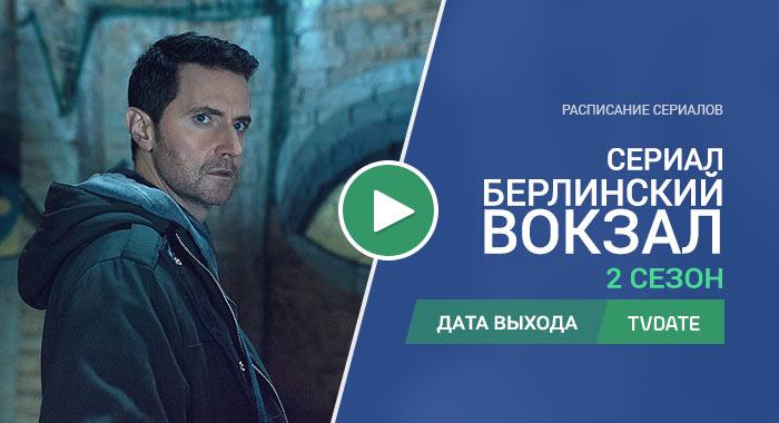 Видео про 2 сезон сериала Берлинский вокзал