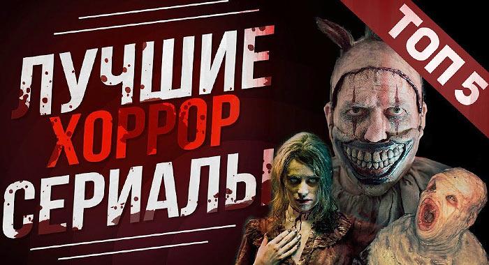 Топ 5 самых страшных сериалов в жанре ужасы
