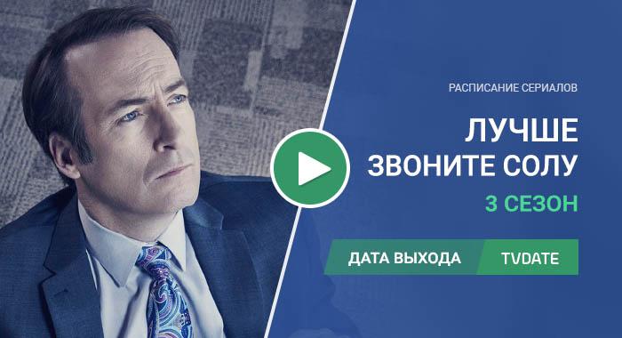 Видео про 3 сезон сериала Лучше звоните Солу