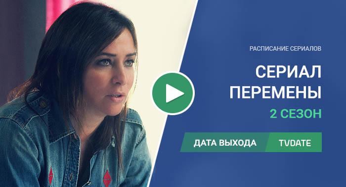 Видео про 2 сезон сериала Перемены