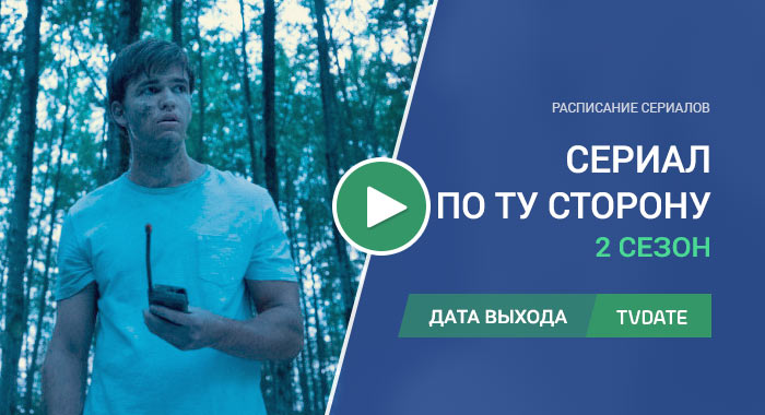 Видео про 2 сезон сериала По ту сторону