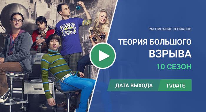 Видео про 10 сезон сериала Теория большого взрыва