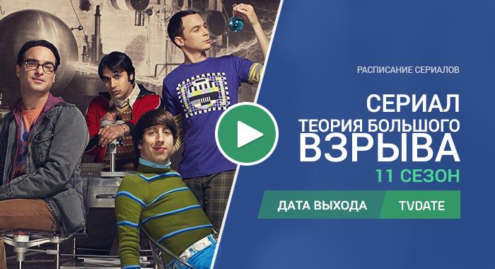 Видео про 11 сезон сериала Теория большого взрыва