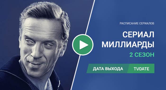 Видео про 2 сезон сериала Миллиарды