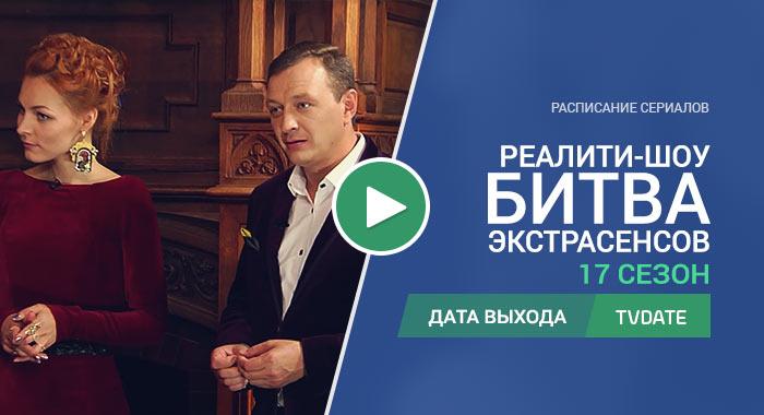 Видео про 17 сезон сериала Битва экстрасенсов