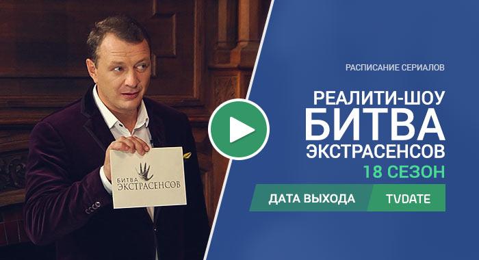 Видео про 18 сезон сериала Битва экстрасенсов
