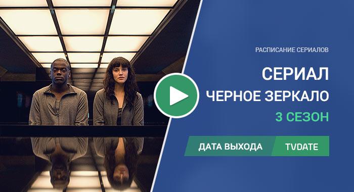 Видео про 3 сезон сериала Черное зеркало