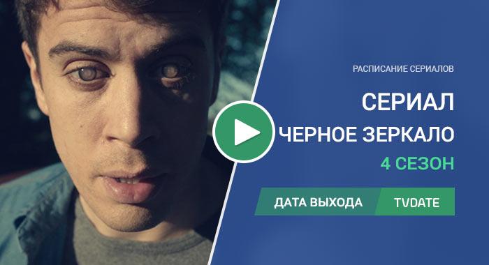 Видео про 4 сезон сериала Черное зеркало