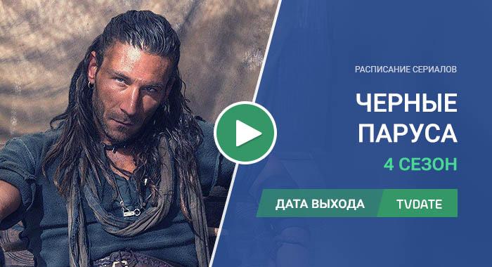 Видео про 4 сезон сериала Черные паруса