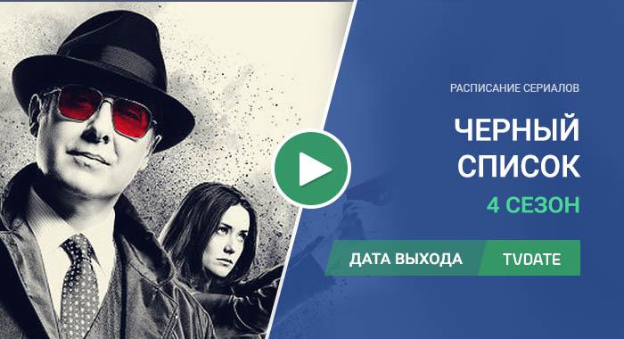 Видео про 4 сезон сериала Черный список