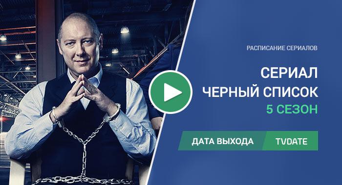 Видео про 5 сезон сериала Черный список