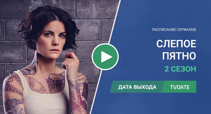 Видео про 2 сезон сериала Слепое пятно