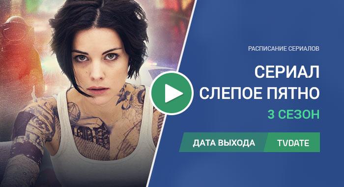 Видео про 3 сезон сериала Слепое пятно