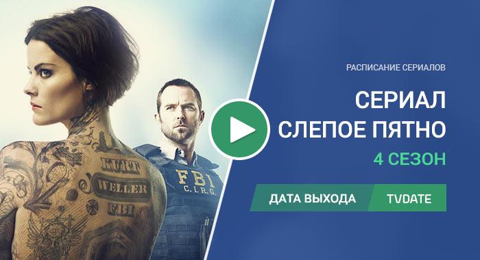 Видео про 4 сезон сериала Слепое пятно