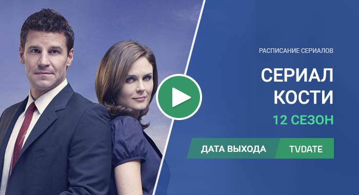 Видео про 12 сезон сериала Кости