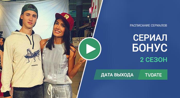 Видео про 2 сезон сериала Бонус