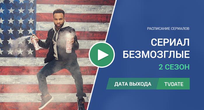 Видео про 2 сезон сериала Безмозглые