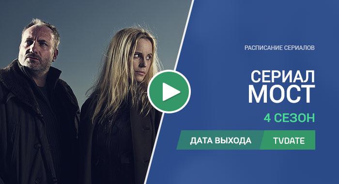 Видео про 4 сезон сериала Мост