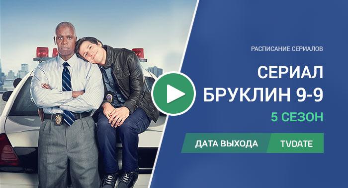 Видео про 5 сезон сериала Бруклин 9-9