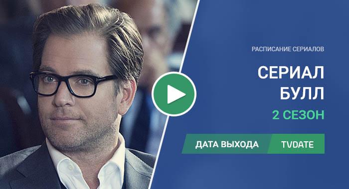 Видео про 2 сезон сериала Булл