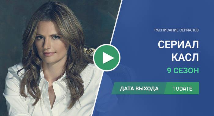 Видео про 9 сезон сериала Касл