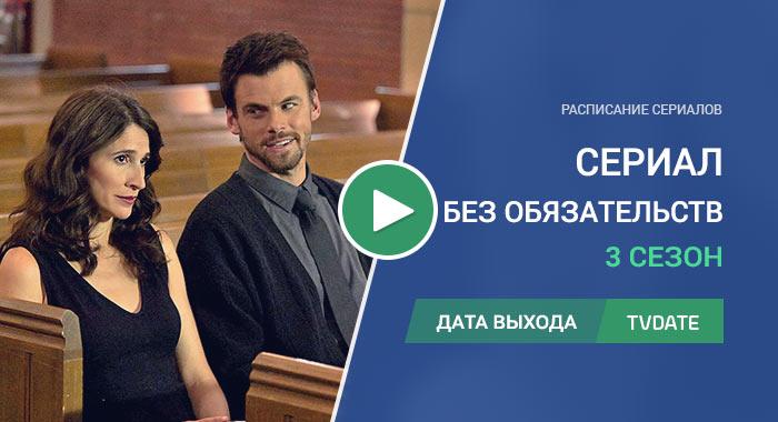 Видео про 3 сезон сериала Без обязательств
