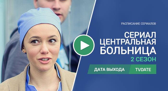 Видео про 2 сезон сериала Центральная больница