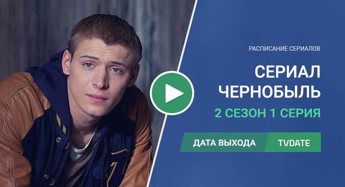 Чернобыль: Зона отчуждения 2 сезон 1 серия дата выхода