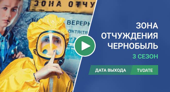 Видео про 3 сезон сериала Чернобыль: Зона отчуждения