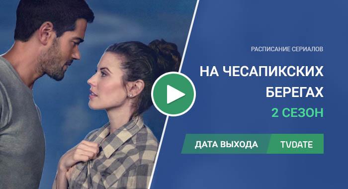 Видео про 2 сезон сериала На Чесапикских берегах