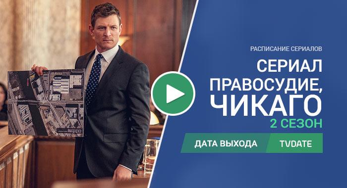 Видео про 2 сезон сериала Правосудие Чикаго