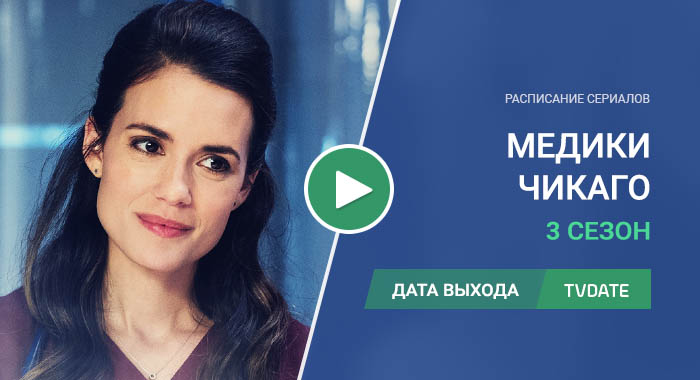 Видео про 3 сезон сериала Медики Чикаго