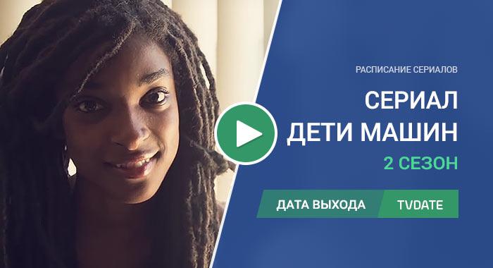 Видео про 2 сезон сериала Дети машин